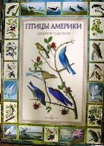 фолиант «Птицы Америки» Джона Одубона, lenta.ru