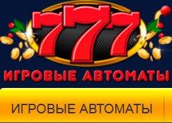 Онлайн-клуб игровых автоматов «777» приглашает новых игроков