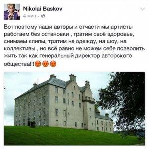 Басков огорчён, что он не может купить замок в Шотландии