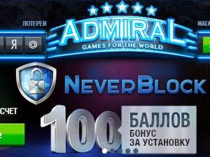 Окунитесь в захватывающий мир игр в клубе «Адмирал»