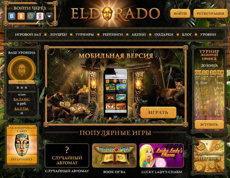 эльдорадо казино онлайн мобильная версия