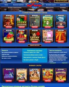 «Пятёрка» популярных онлайн-автоматов казино Вулкан и основные стратегии на пути к выигрышу
