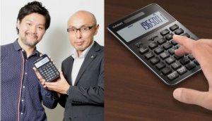 Богачи смогут подсчитывать доходы на роскошном калькуляторе от бренда Casio