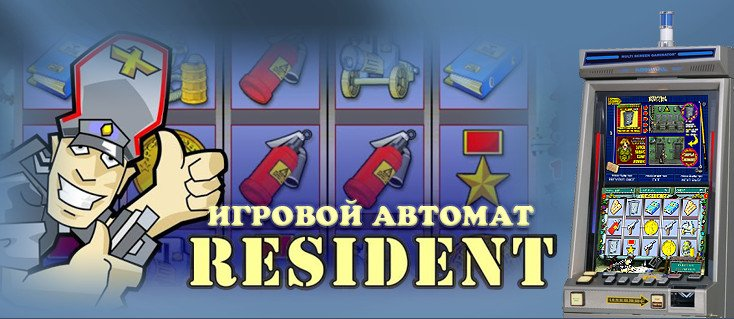 Скачать Бесплатно На Телефон Игровой Автомат Резидент