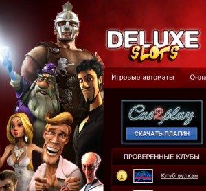 Deluxe-Sloty – играть удобно и интересно
