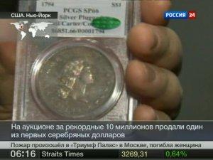 Долларовая монета ушла с молотка за $10 миллионов