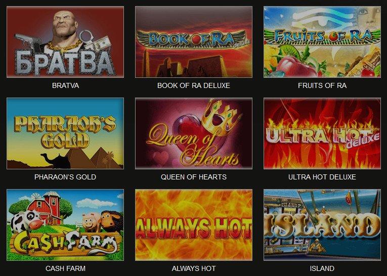 Где играть в игровые автоматы онлайн - отзывы о