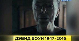 Раскрыта тайна завещания музыканта Дэвида Боуи