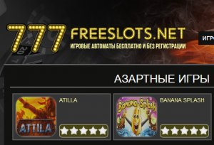 Онлайн слоты 777 - новое слово в мире казино