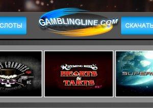 Безрисковая игра в клубе GamblingLine