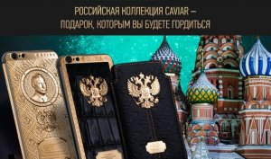 Драгоценный смартфон от Caviar в честь второй годовщине присоединения Крыма