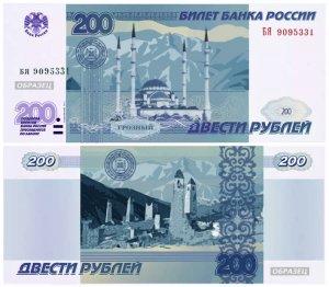 Двухсотрублевая купюра с изображением чеченской мечети