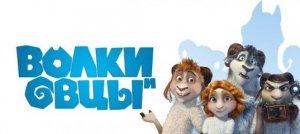 Показ воронежского мультфильма на престижном фестивале