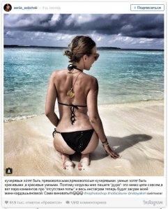 Мальдивские каникулы Ксении Собчак