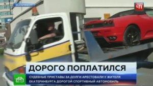 Редкий для России Ferrari судебные приставы арестовали в Екатеринбурге
