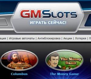 Классическое казино GMSlots с безупречной репутацией и отличным выбором азартных игр