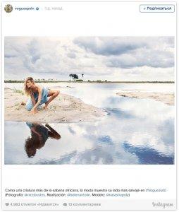 Дикарка из Перми в журнале Vogue