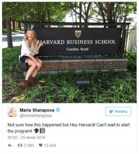 Мария Шарапова получит гарвардский диплом