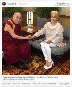 Беседа Леди Гаги с Далай-ламой в прямом эфире