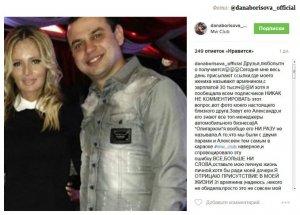 Дана Борисова не собирается связывать свою жизнь с армянином