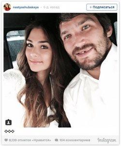 Овечкин женился на дочери Веры Глаголевой