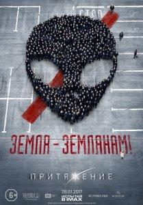 Бондарчук снял быстро окупивший себя фильм «Притяжение»