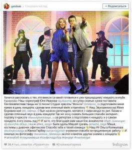 Певица Дефанюк Галина Боб опять ждёт ребенка