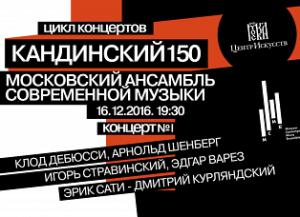 Московская выставка ранних полотен Василия Кандинского