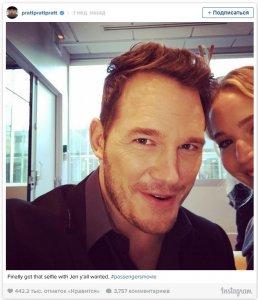 Дженнифер Лоуренс не смогла простить Криссу Пратту неудачных снимков