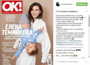 Елена Темникова и ее годовалая дочь снялись для публики