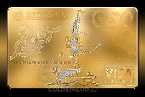 Будет ли раскрыта тайна владельца золотой банковской карты?