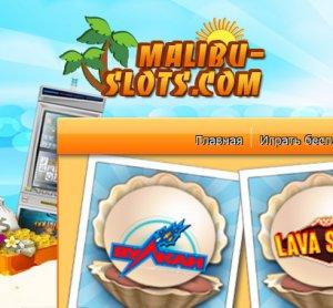 Онлайн казино Malibu – бесплатный мир азарта и впечатлений!