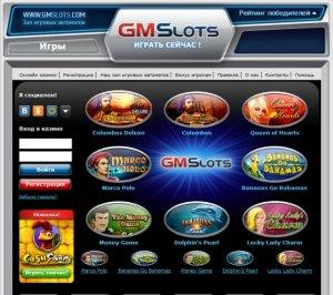 Азартные игры GMSlots – польза для души и кошелька
