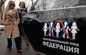 Фондом «Федерация» на благотворительном аукционе было собрано 45.000.000 рублей