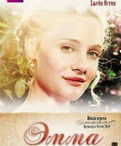 Первое издание романа «Эмма» Джейн Остин уйдёт с молотка за$155.000