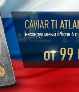 Ко Дню защитников Отечества компания Caviar выпустила iPhone в «русском» стиле (видео)